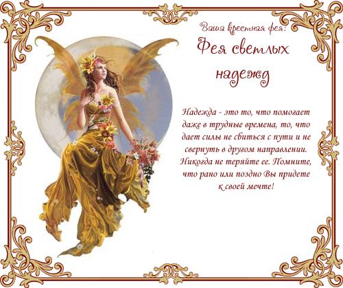 Поздравление с днем рождения фея крестная