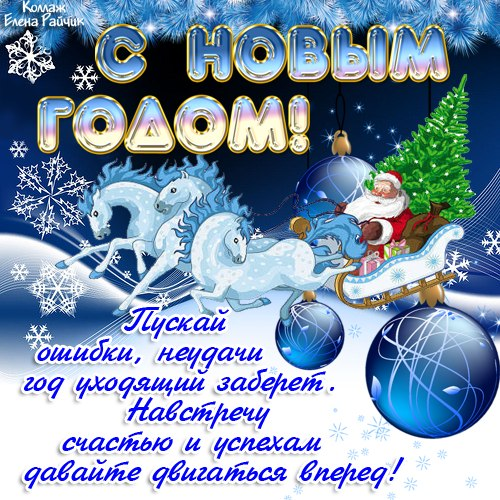 навстречу новому счастью в новом году!