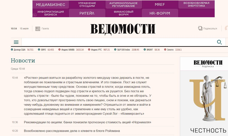 vedomosti_radonej