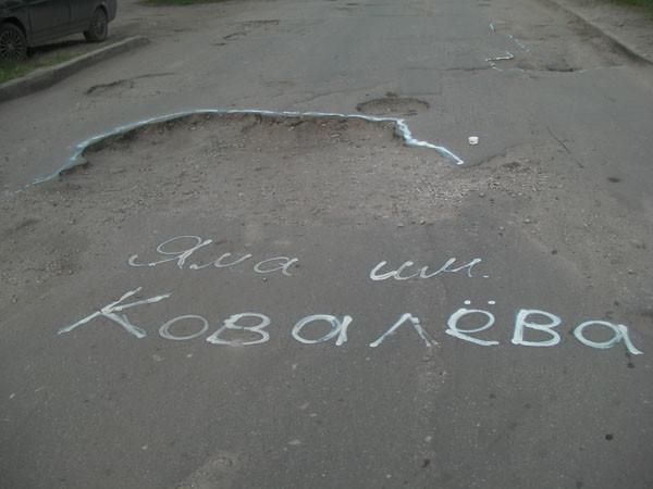 ковалева
