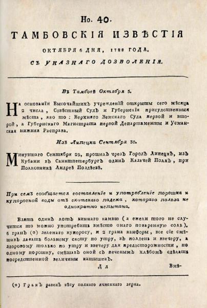 Тамбовские известия,  1788. №40