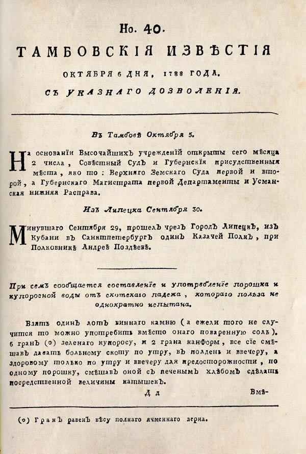 Тамбовские известия,  1788. №40 1