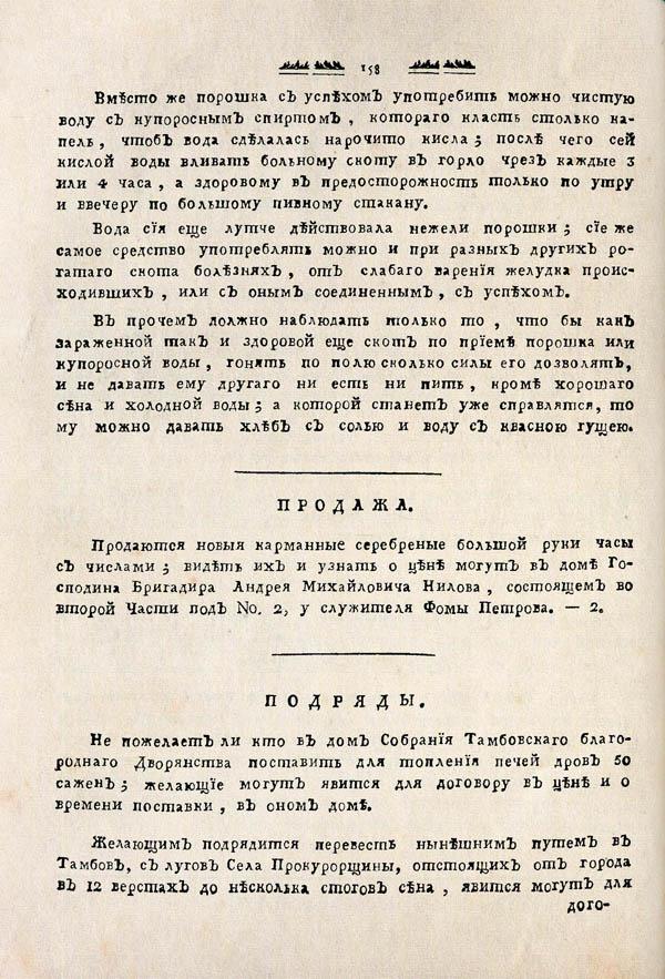Тамбовские известия,  1788. №40 2
