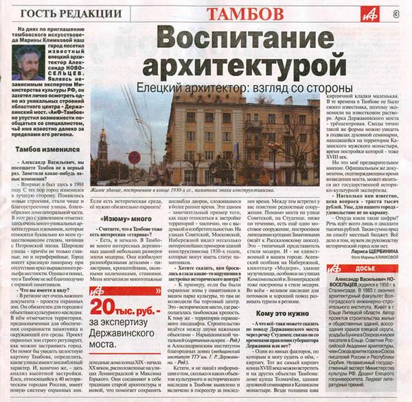 Новосельцев А.В.. Воспитание архитектурой.