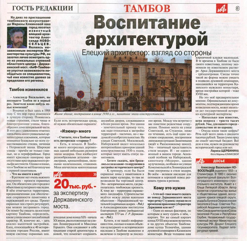 Новосельцев А.В. Воспитание архитектурой.