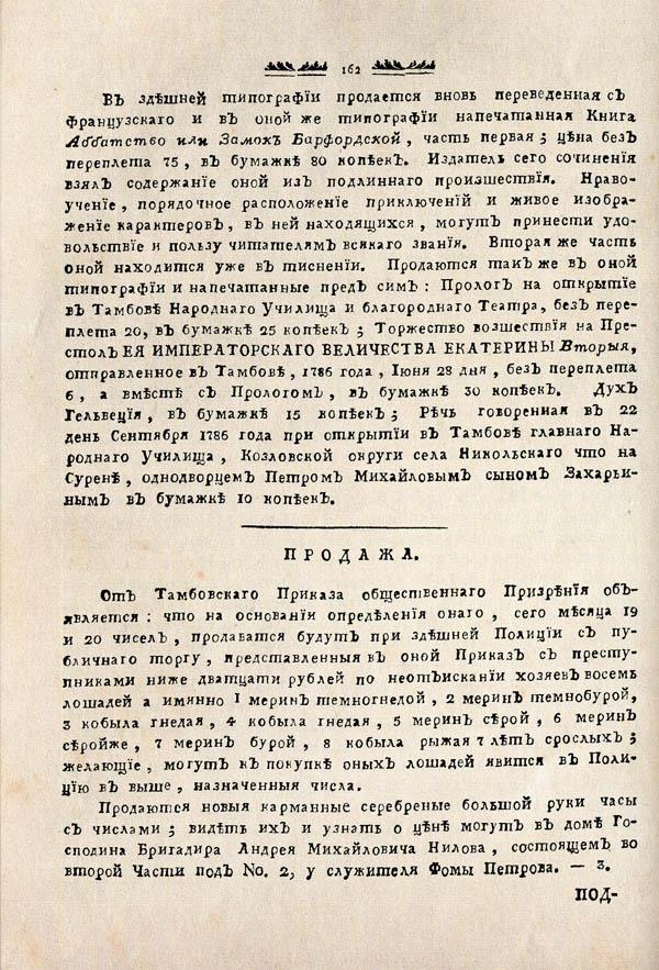Тамбовские известия,  1788. №41 2