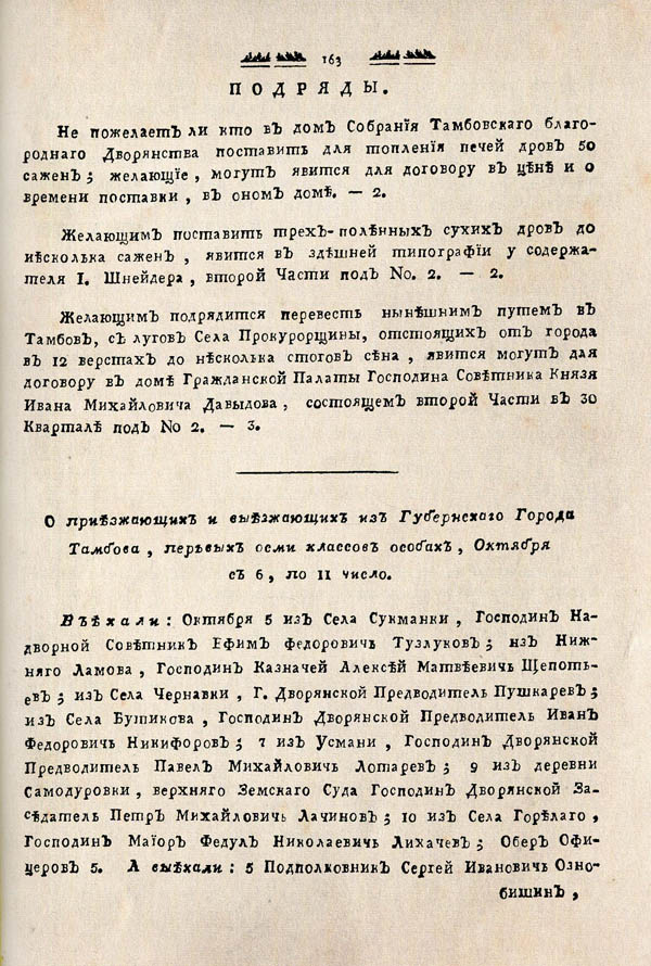 Тамбовские известия,  1788. №41 3