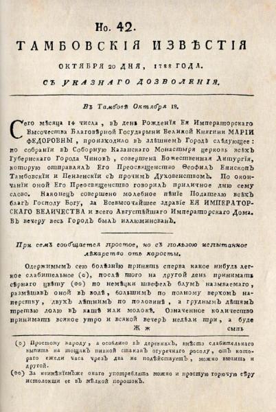 Тамбовские известия,  1788. №42