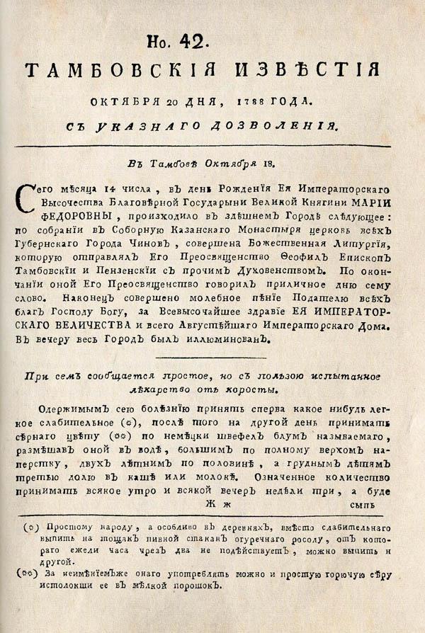 Тамбовские известия,  1788. №42 1