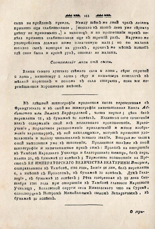 Тамбовские известия,  1788. №42 2