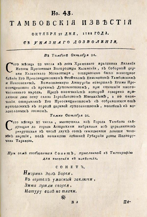 Тамбовские известия,  1788. №43 1