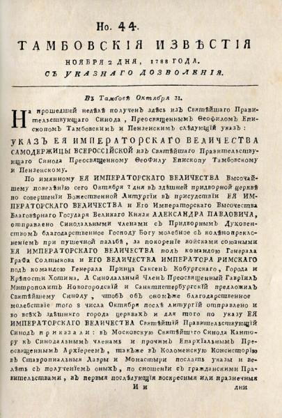 Тамбовские известия,  1788. №44