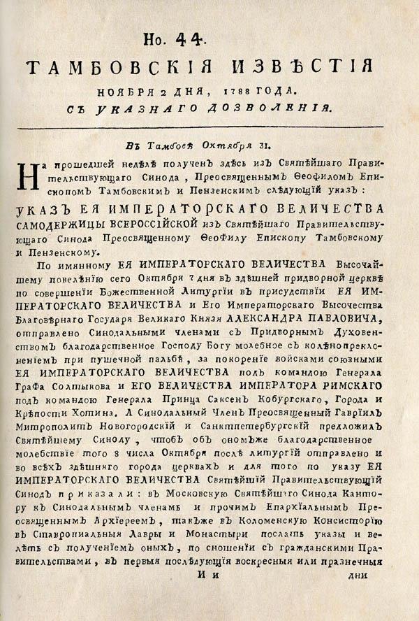 Тамбовские известия,  1788. №44 1
