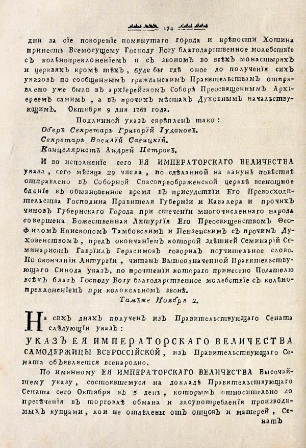 Тамбовские известия,  1788. №44 2