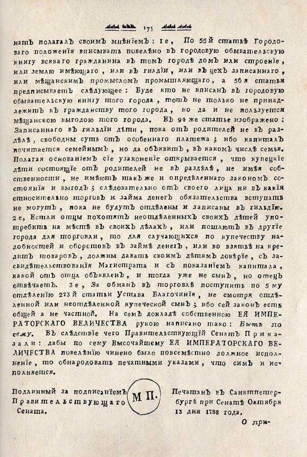 Тамбовские известия,  1788. №44 3
