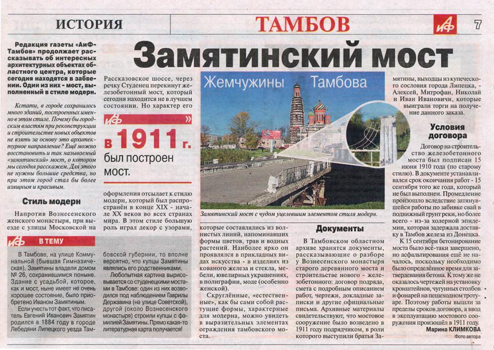 Замятинский мост.