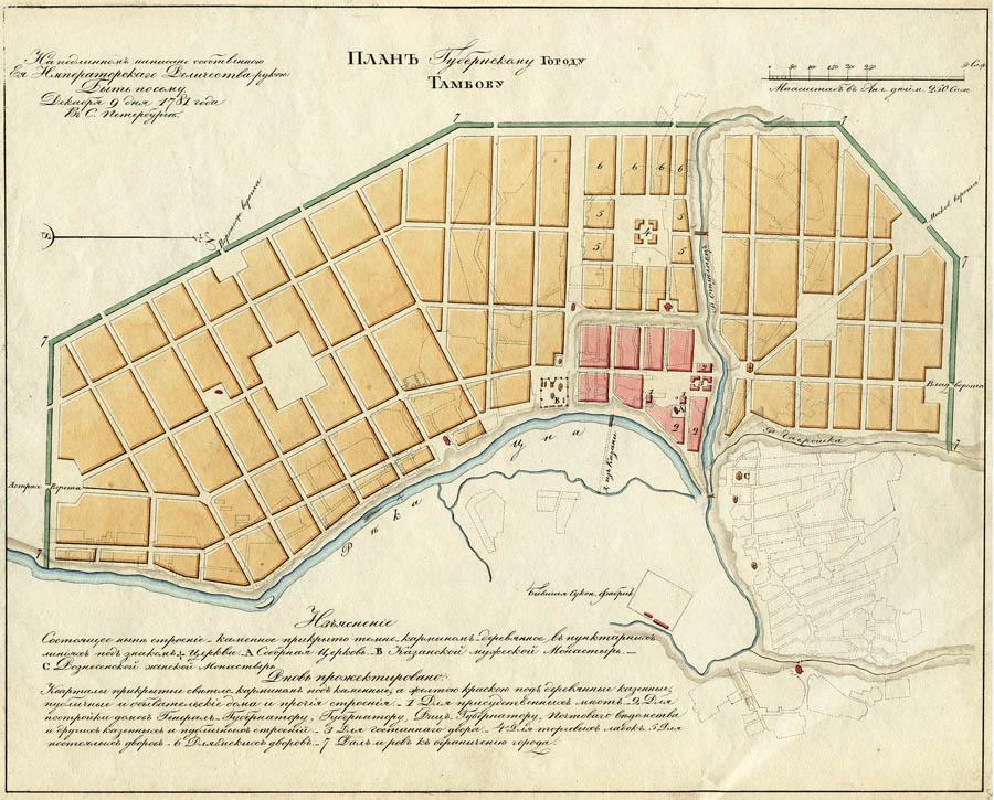 Конфирмованный план Тамбова 1781 г.