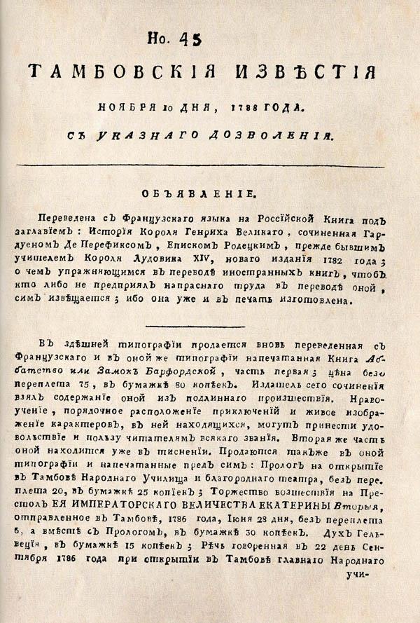 Тамбовские известия,  1788. №45 1