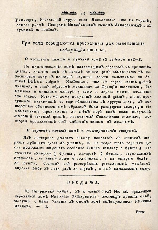 Тамбовские известия,  1788. №45 2
