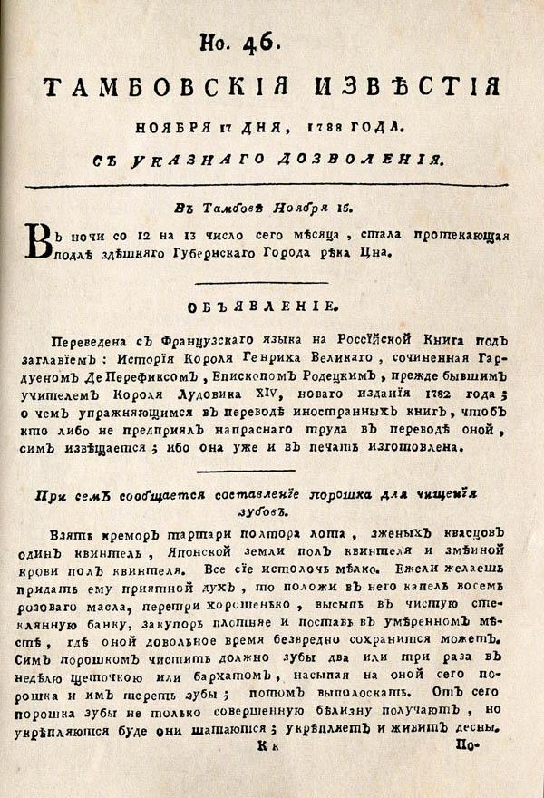 Тамбовские известия,  1788. №46 1