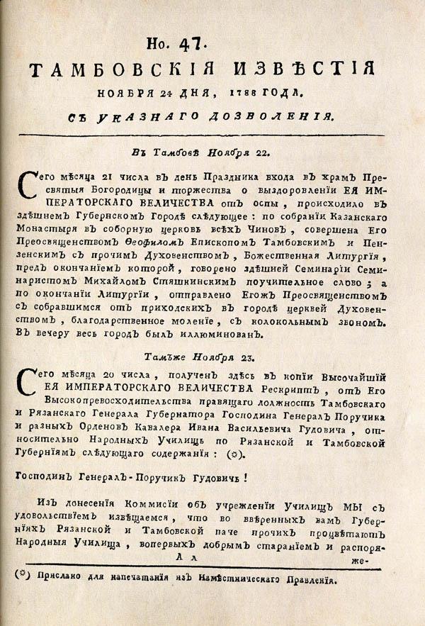 Тамбовские известия,  1788. №47 1