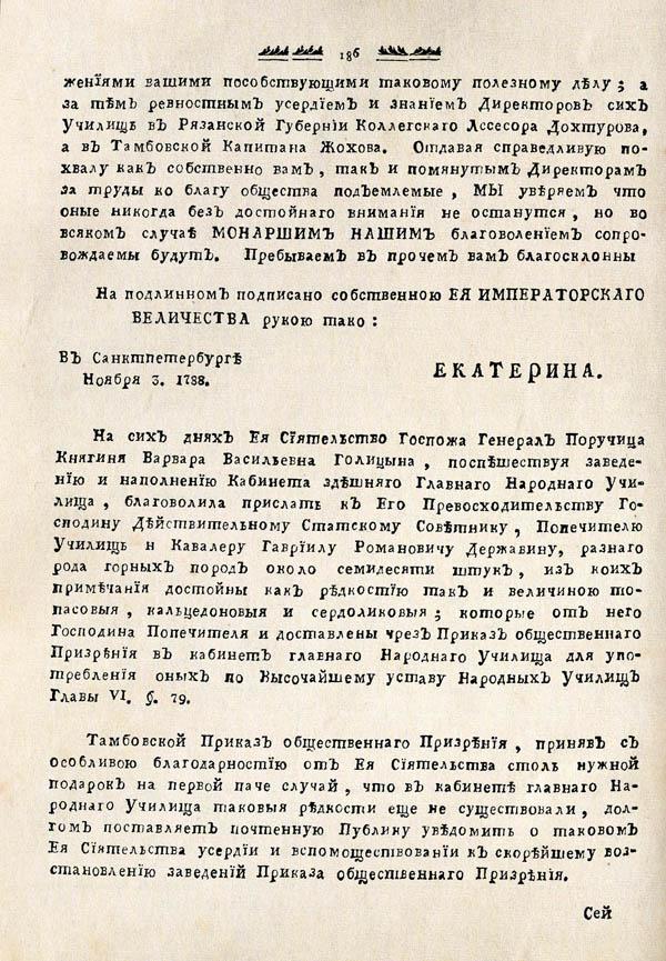 Тамбовские известия,  1788. №47 2