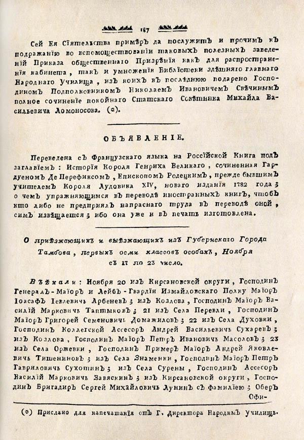 Тамбовские известия,  1788. №47 3