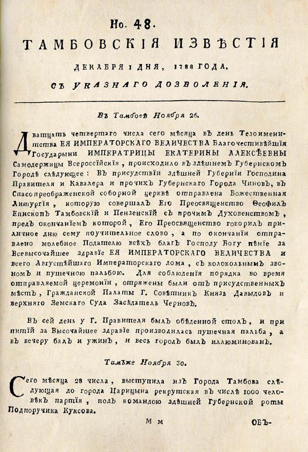 Тамбовские известия,  1788. №48 1