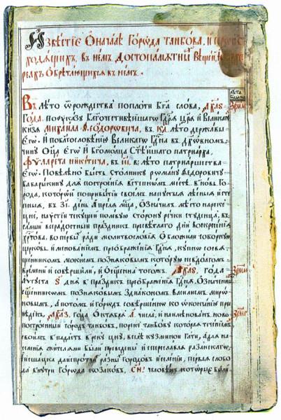 Лист летописи Козловского Троицкого монастыря. 1790-е гг. ГАТО