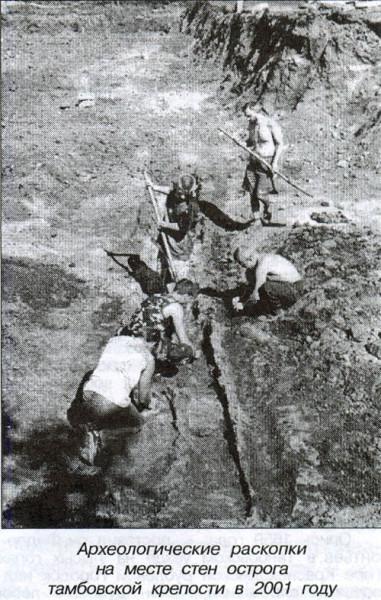 Археологические раскопки на месте стен острога тамбовской крепости в 2001 году
