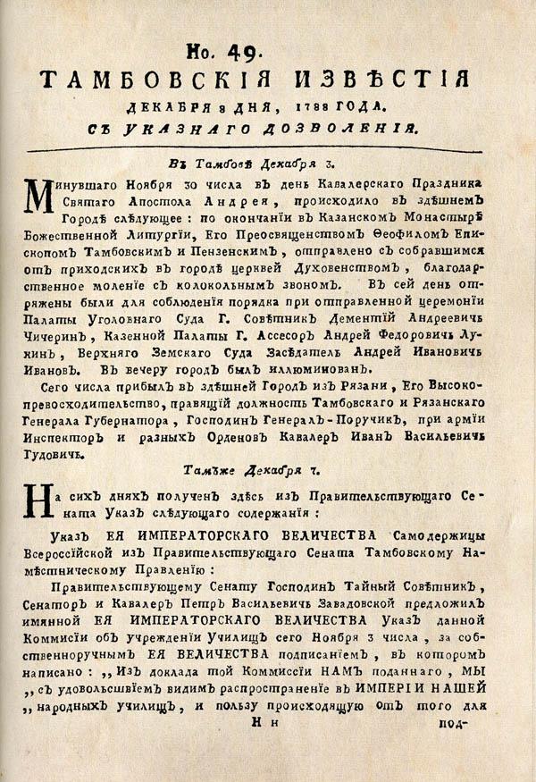 Тамбовские известия,  1788. №49 1