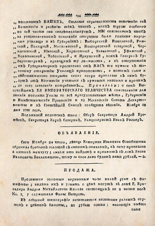 Тамбовские известия,  1788. №49 2