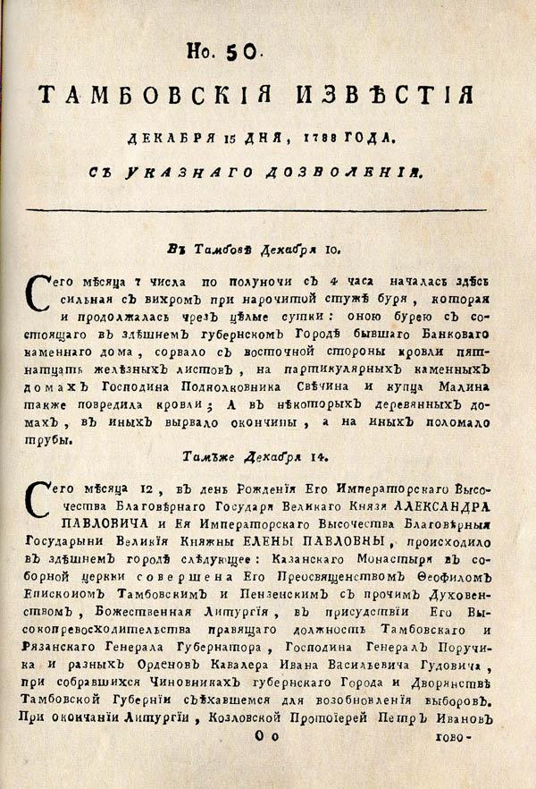 Тамбовские известия,  1788. №50 1