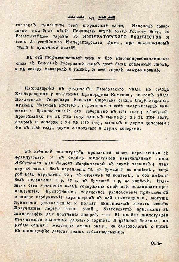 Тамбовские известия,  1788. №50 2