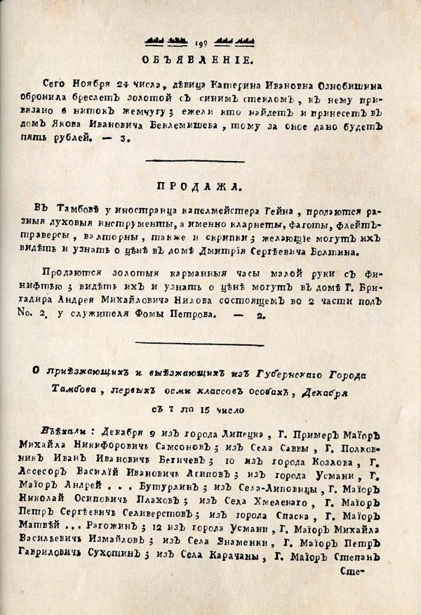 Тамбовские известия,  1788. №50 3
