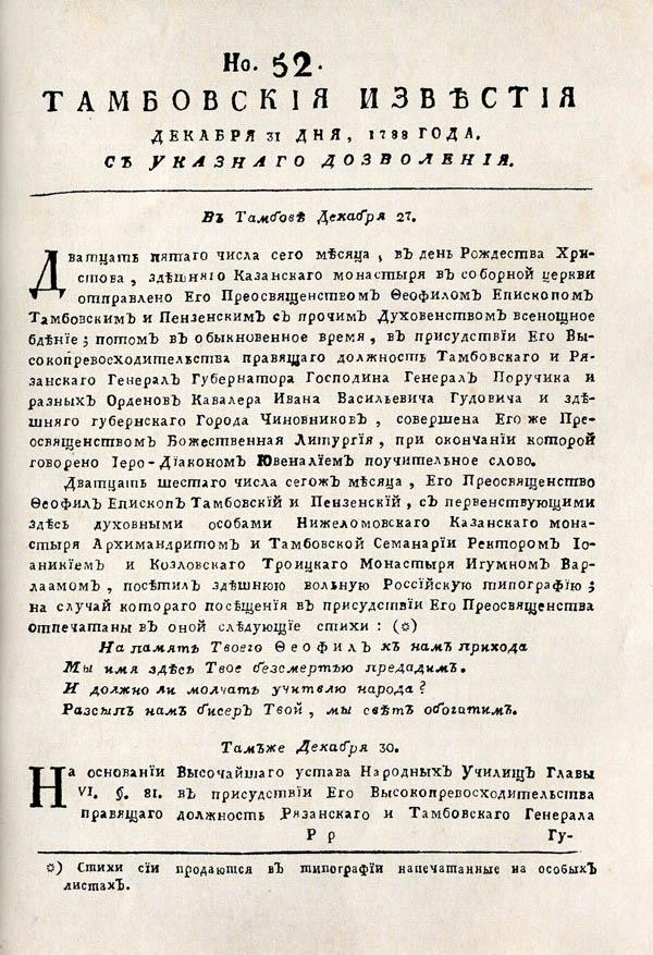 Тамбовские известия,  1788. №52 1