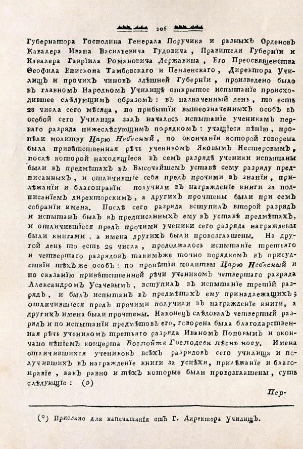 Тамбовские известия,  1788. №52 2