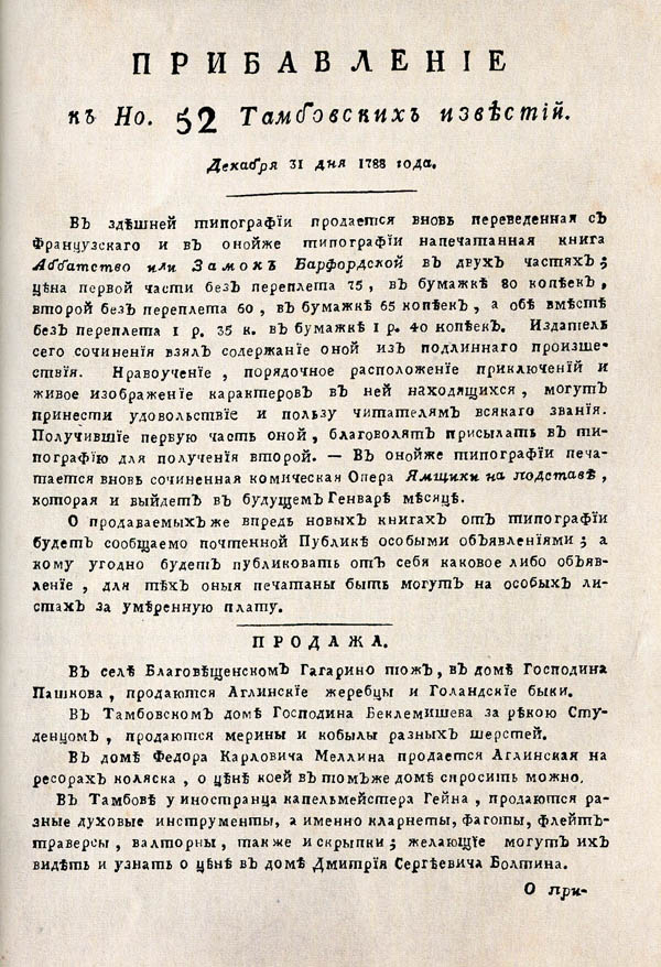 Тамбовские известия,  1788. №52 5