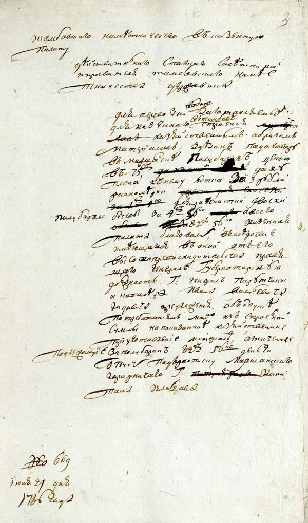 Письмо Г.Р. Державина