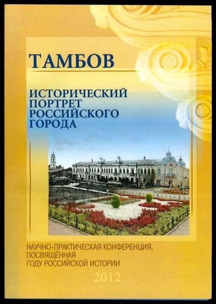 Обложка сборника конференции