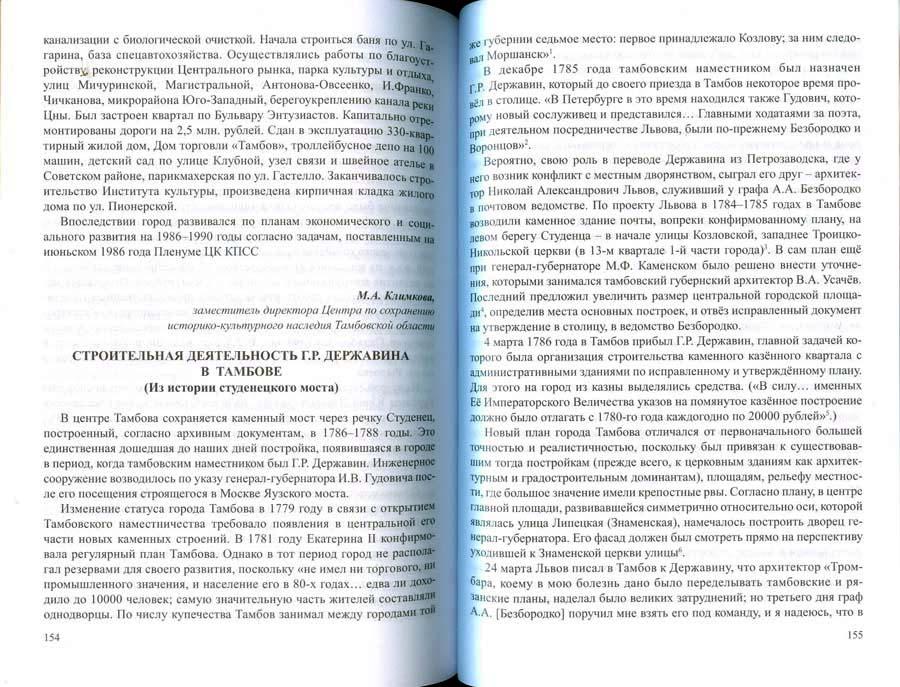 Статья М.А. Климковой в сборнике конференции
