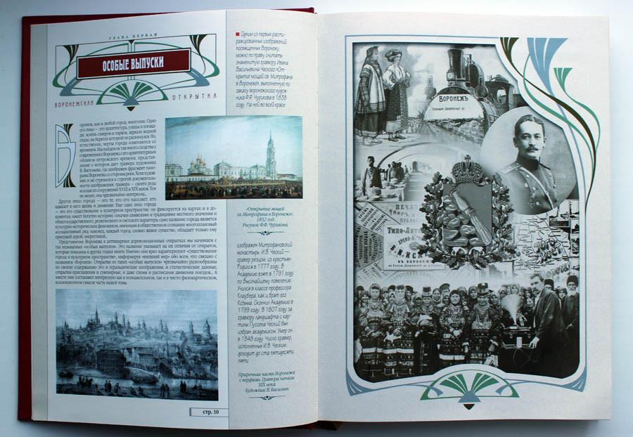 Воронеж в антикварной открытке, про жизнь картинках