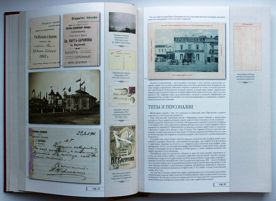 Воронеж в антикварной открытке
