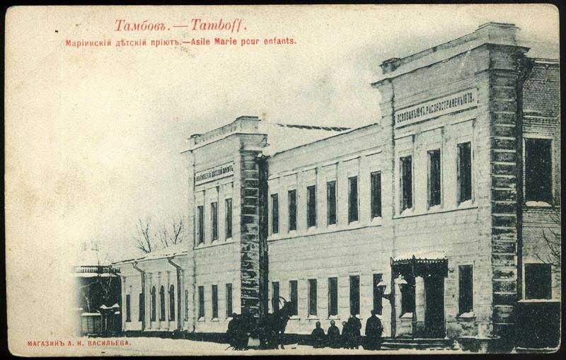 Здание Мариинского детского приюта в Тамбове. Фото начала 20 в.