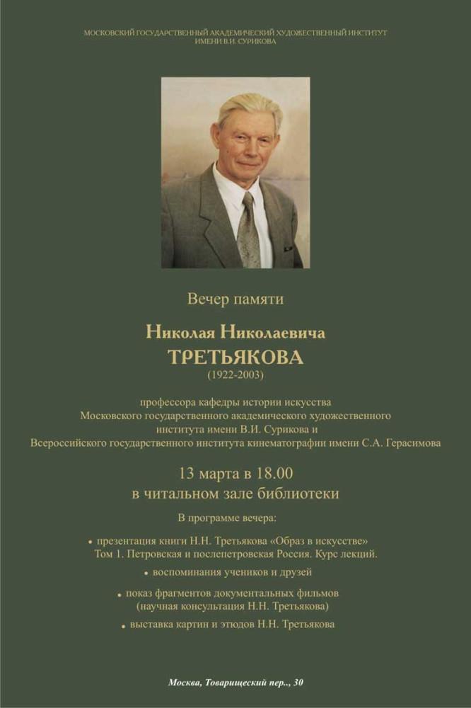 Вечер памяти Н.Н. Третьякова