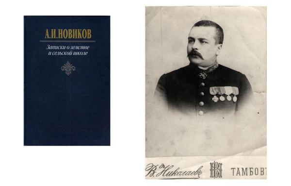 Обложка книги и фото Александра Ивановича Новикова около 1898 г.