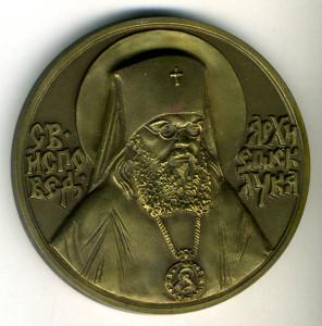 Памятная медаль. Лицевая сторона