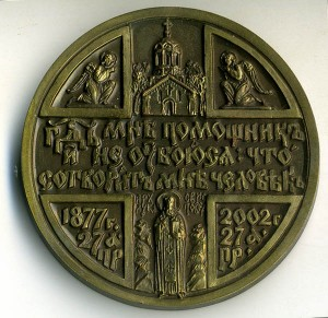 Памятная медаль. Оборотная сторона