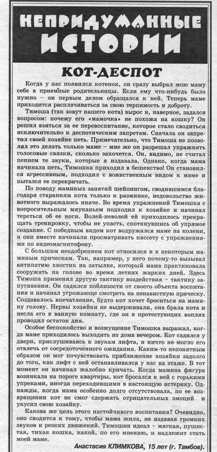 Настасьин рассказ в газете