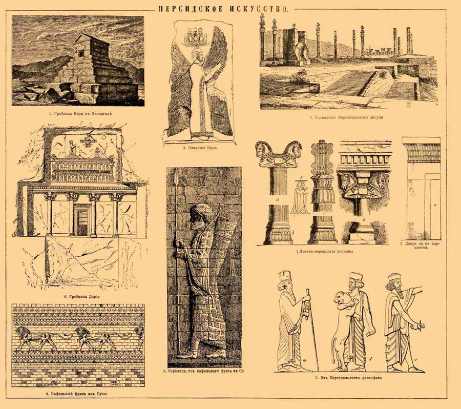 2 Персидское искусство